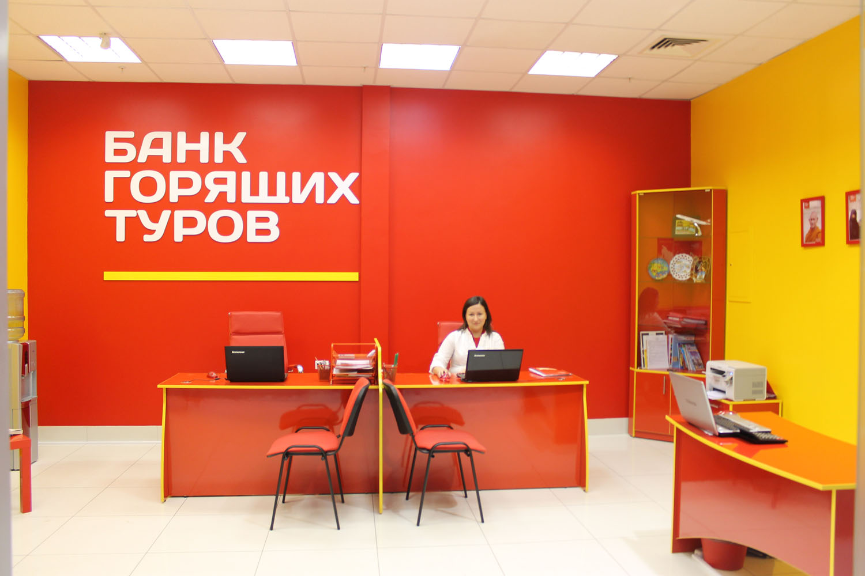 Банк горящих туров из екатеринбурга на сентябрь