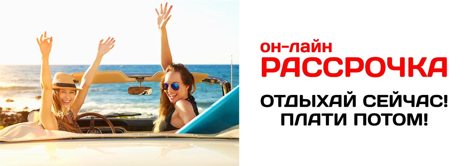 туры в кредит онлайн пермь